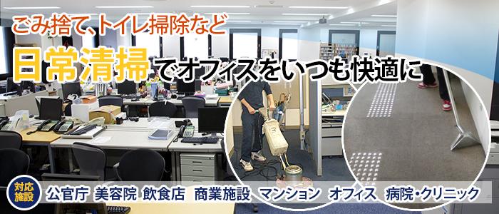 「ごみ捨て、トイレ掃除など、日常清掃でオフィスをいつも快適に」 対応施設:公官庁・美容院・飲食店・病院・クリニック等