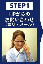 STEP1 HPからのお問い合わせ(電話・メール)