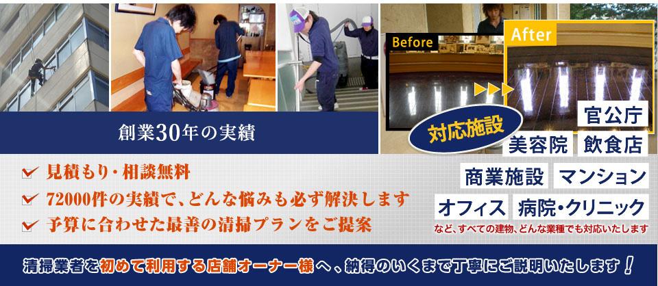 創業20年で72000件の清掃実績 店舗・商業施設のクリーニングは、私たちにお任せ下さい。