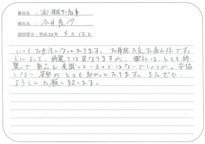 横浜サン商事 様