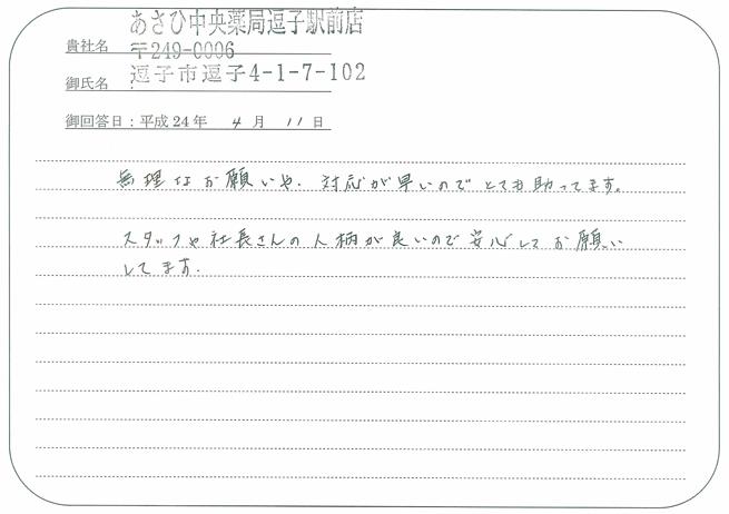 あさひ中央薬局逗子駅前店 様